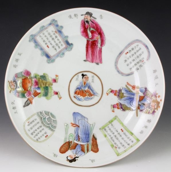 2062: 20th C. Chinese Famille Rose Plate