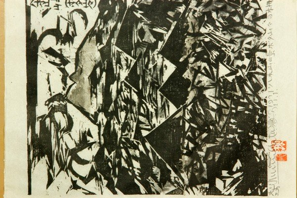 7276: Two Japanese 20th C. Woodblock Prints - 2