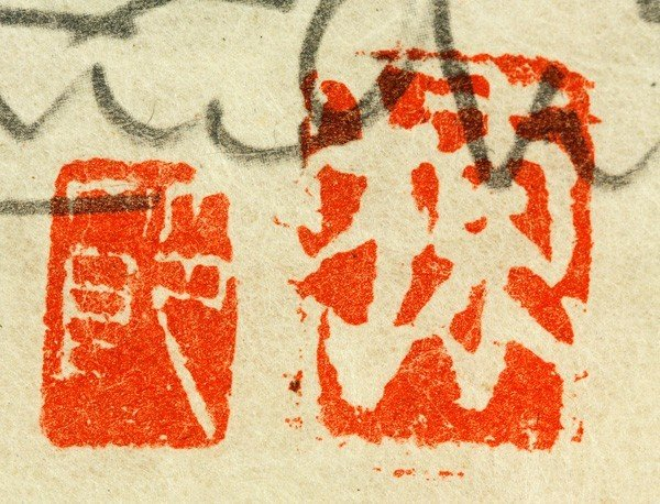 7276: Two Japanese 20th C. Woodblock Prints - 4