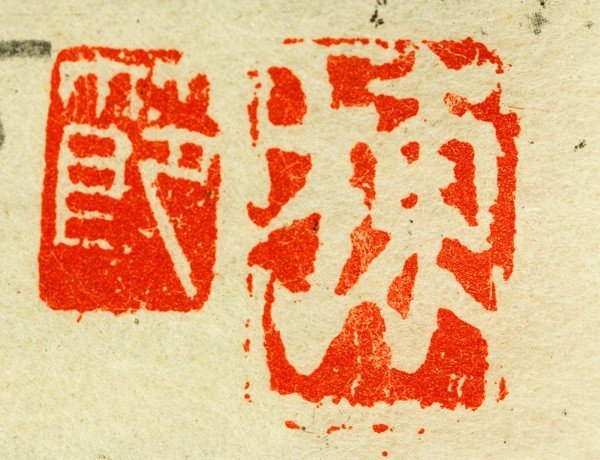 7276: Two Japanese 20th C. Woodblock Prints - 5