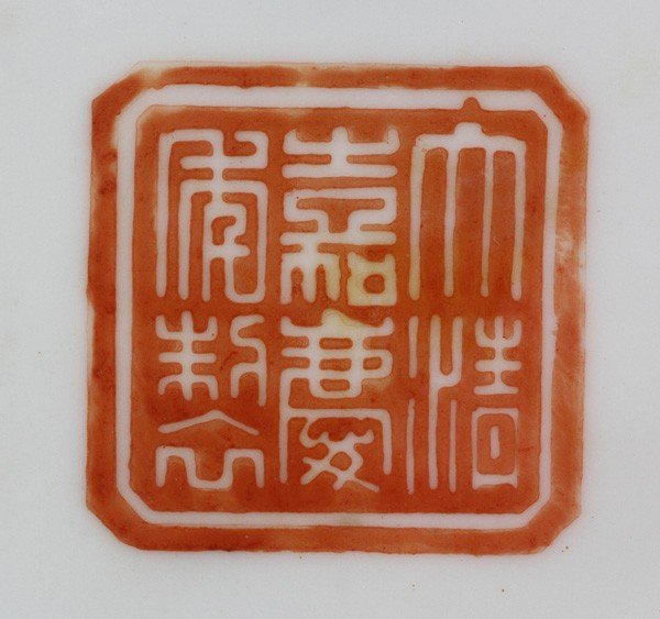 8007: Chinese 20th C. Famille Rose Charger - 5