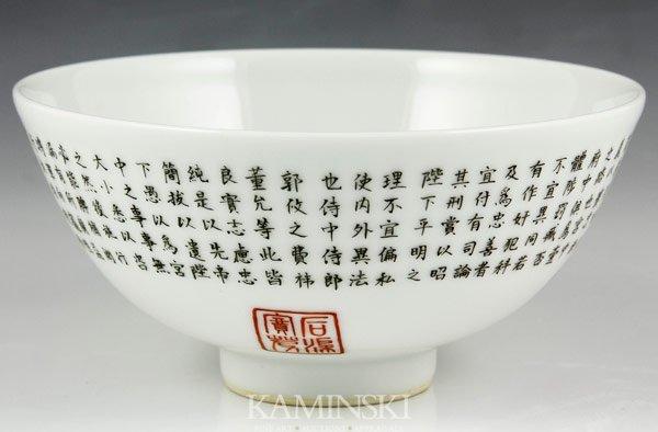 2018: Chinese Bowl