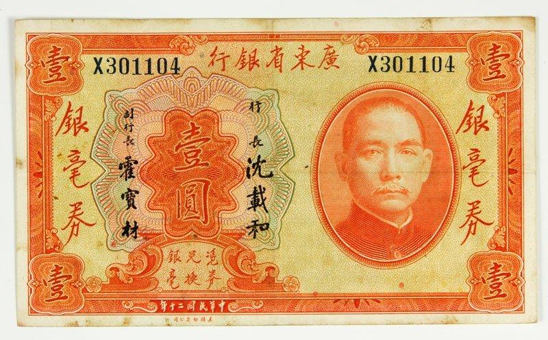 1923 Chinese Bank Notes