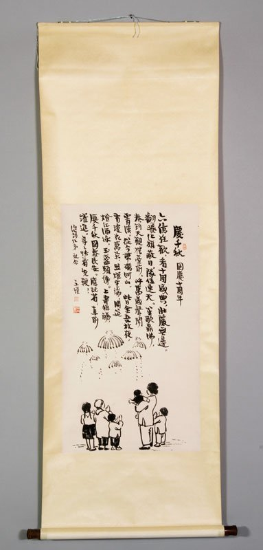Chinese 19th/20th C. Scroll Painting