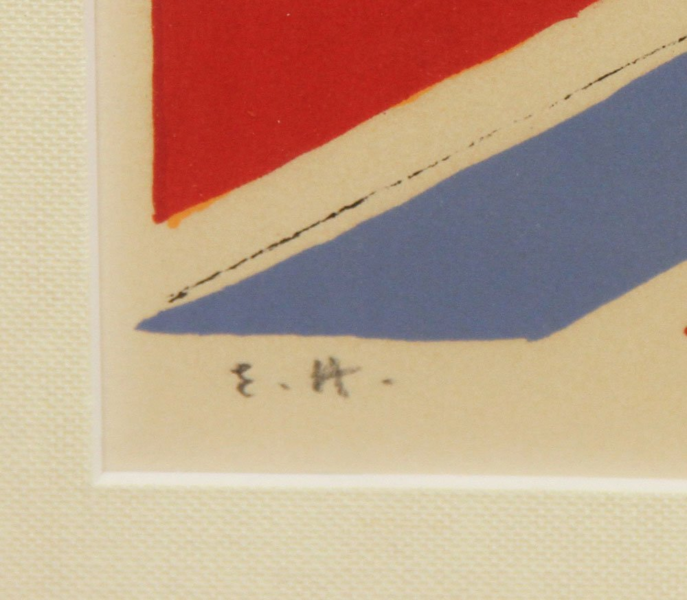 Papart, Abstract, Lithograph - 4