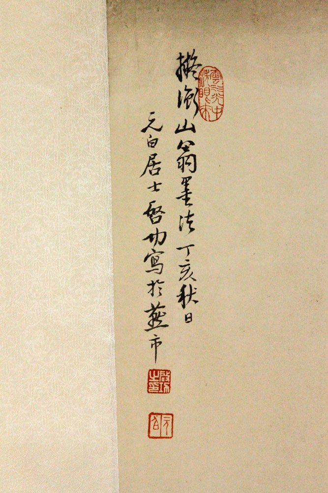 Qi Gong, Chinese Scroll Painting, Watercolor - 2
