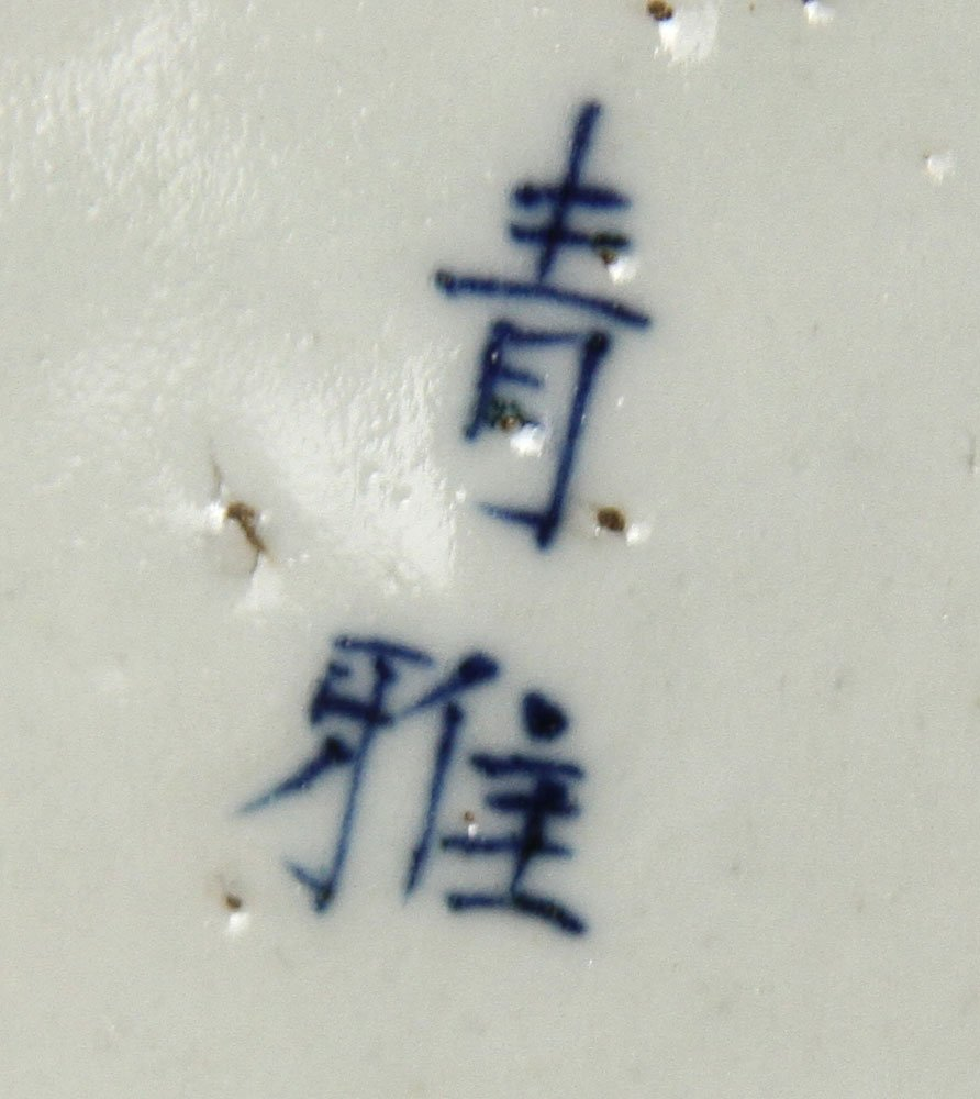 Three Chinese Blue and White Cups with Saucers - 3