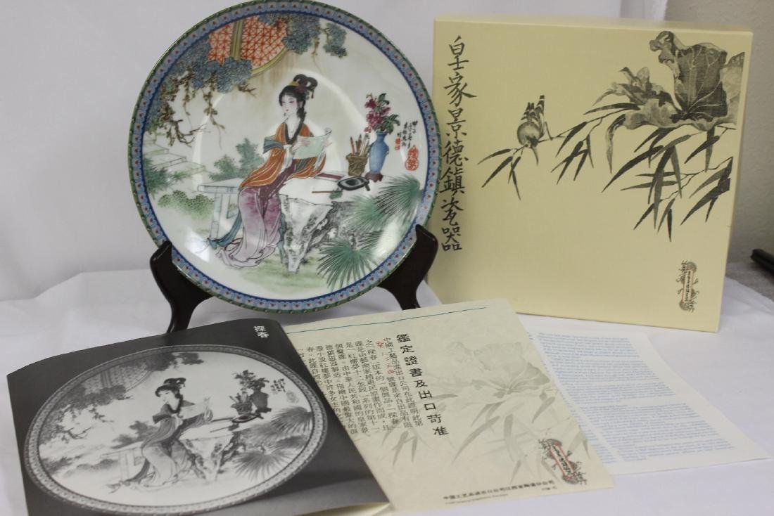 A Chinese Collectors Plate