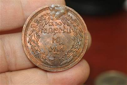 An Antique/Vintage Thai Buddha Copper Coin