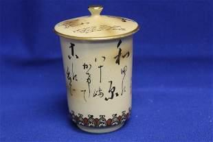 A Vintage Kutani Small Cup