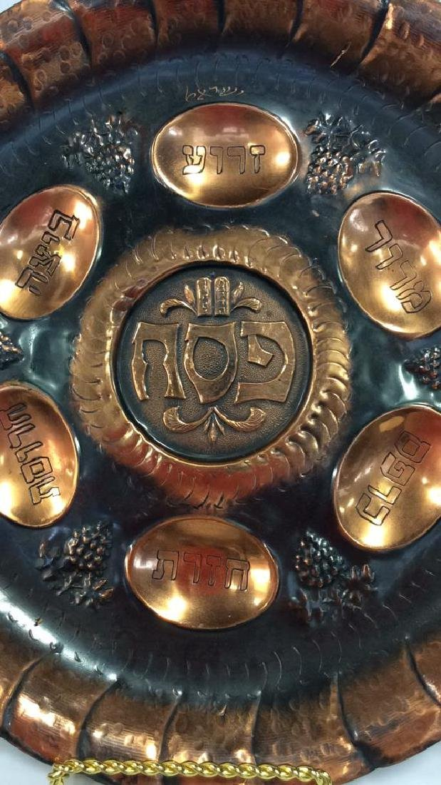 Copper Toned Judaica Plate - 2
