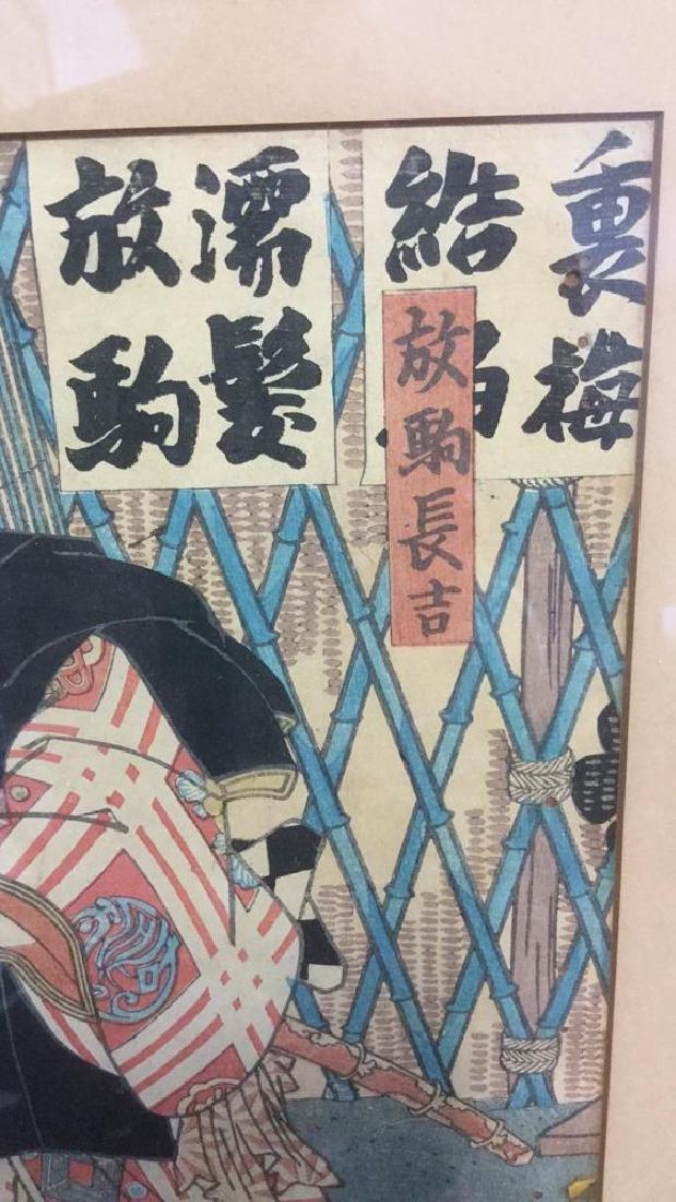 Framed Japanese Woodblock Print - 4