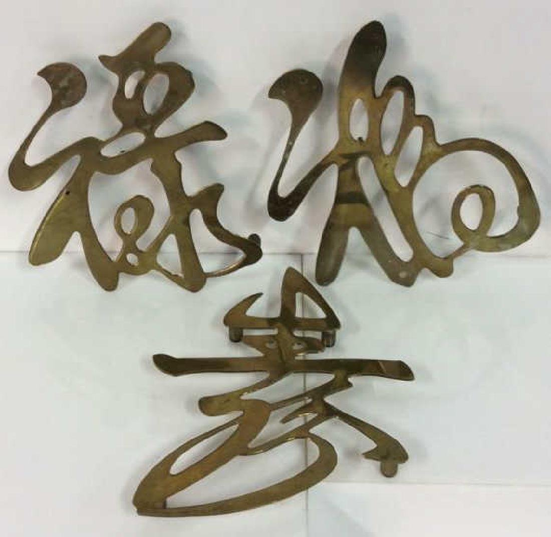 Lot 3 Asian Calligraphy Style Trivets