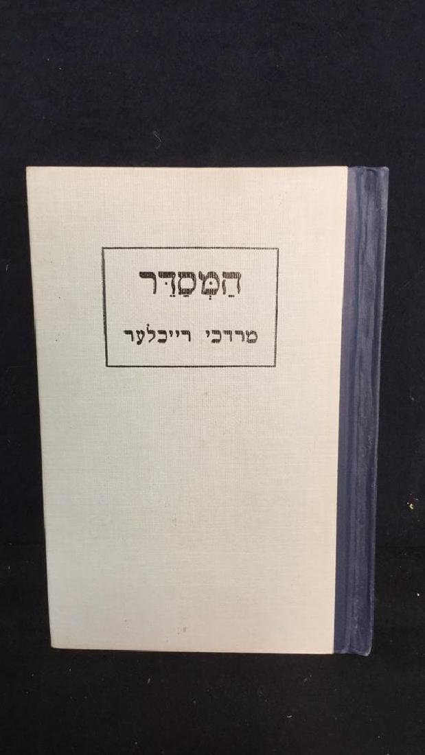 Lot 5 Mixed Lot Of Judaica Books And Accessories - 16
