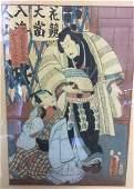 Framed Japanese Woodblock Print