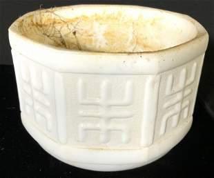 Vintage Asian Milk Glass Planter