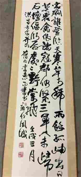 Chinese Calligraphy Scroll Artwork