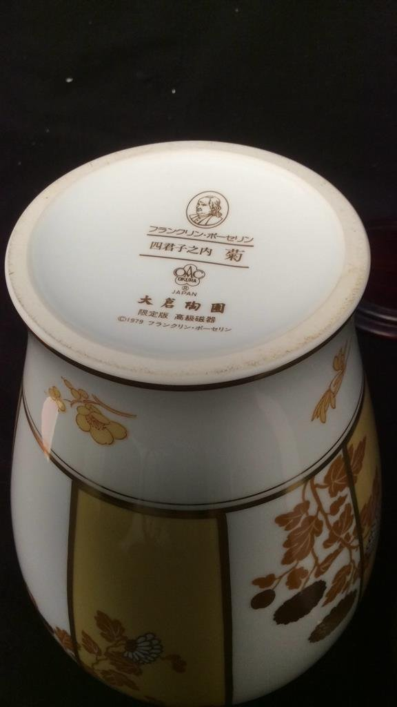 Set of 3 Franklin Porcelain Okura Vases - 8