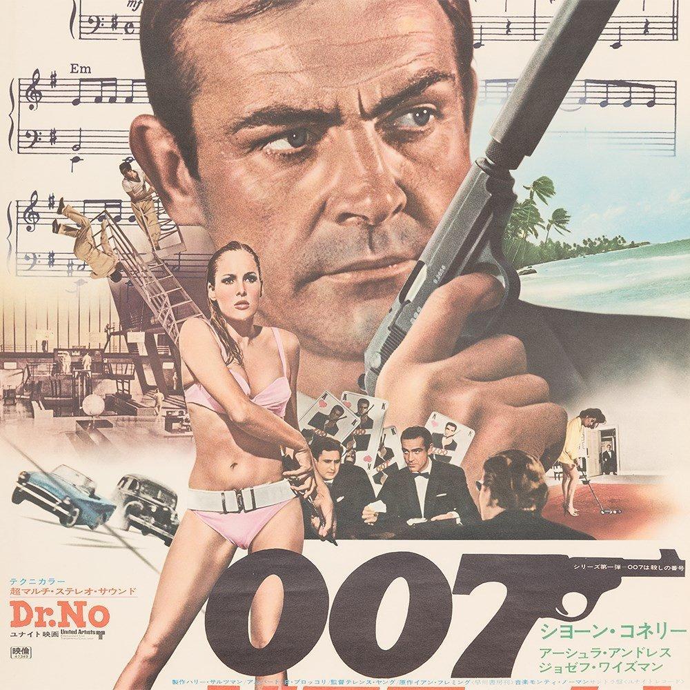 """Vintage """"Dr. No"""" Japanese Release Film Poster, c. 1972 - 4"""
