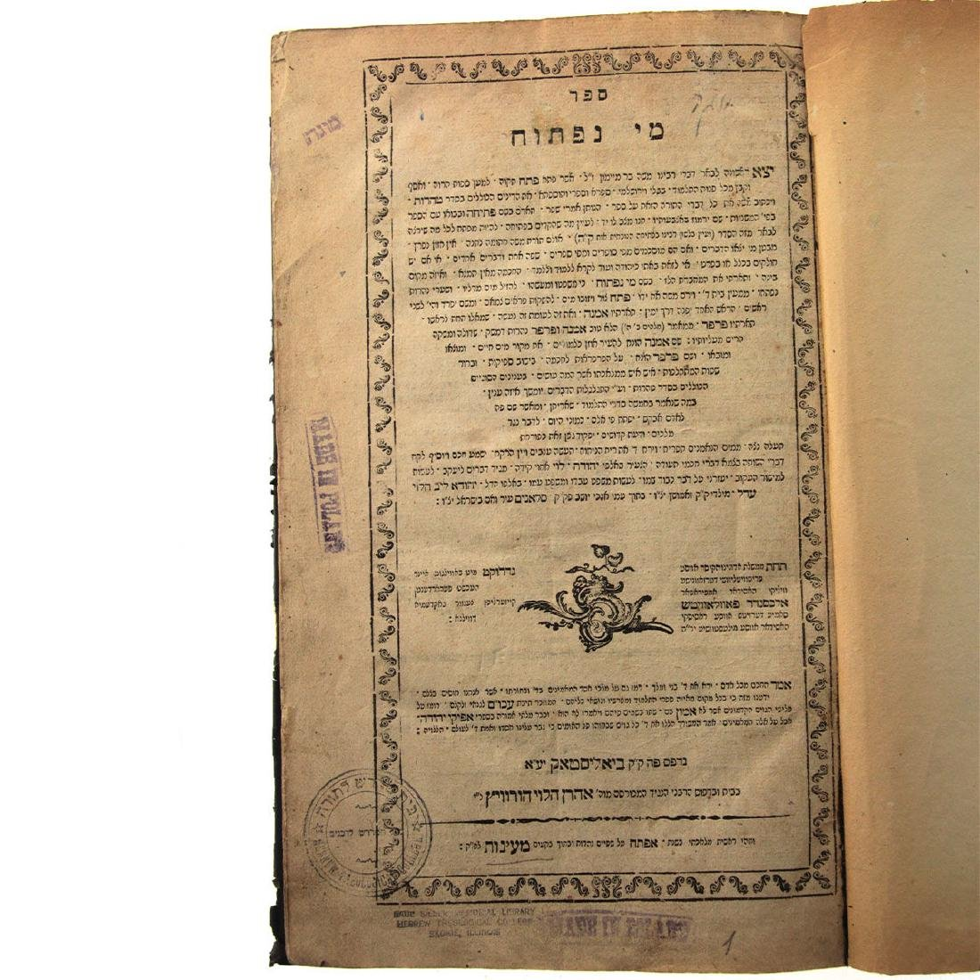 Two Hebrew Books Bound Together, Rabbi Yehudah Leib