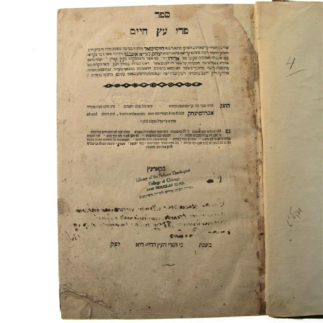 Peri Etz Chaim Hebrew Book, Korets, 1779, Judaica.