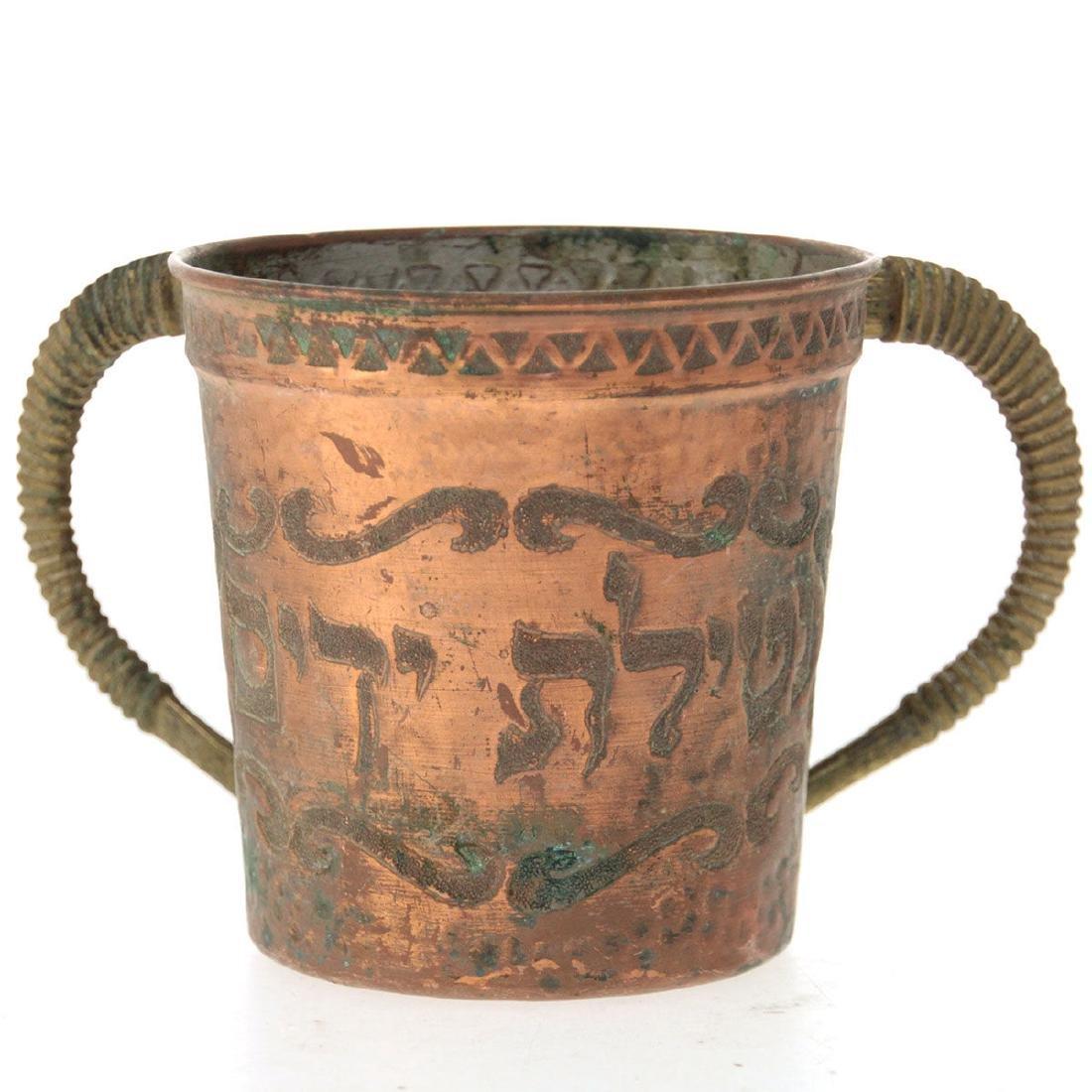 Oppenheim Copper Hand Washing Laver, Judaica.
