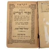 Chafetz Chaim Rabbi Israel Meir HaKohen, Two Books.