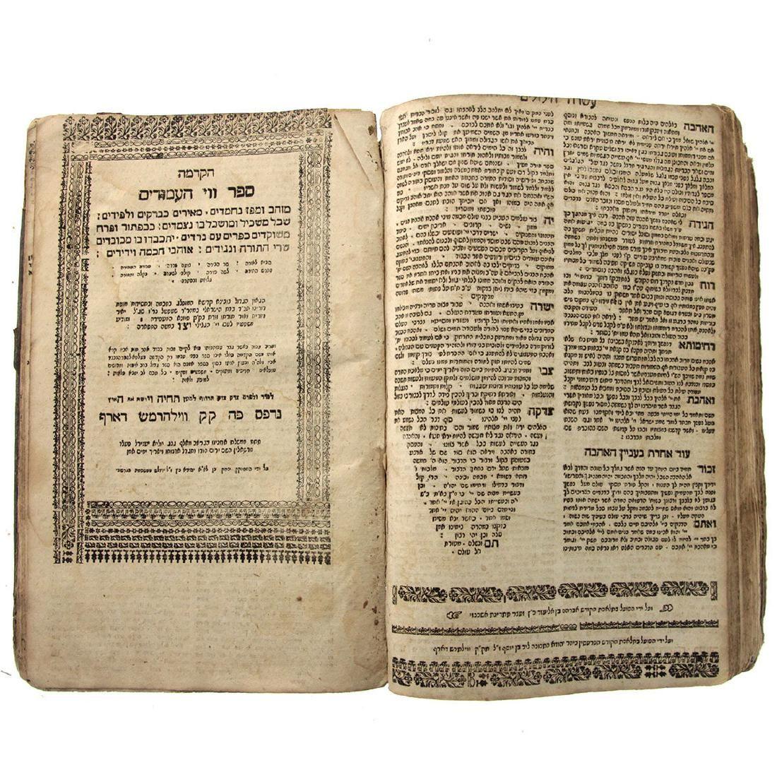 Shnei Luchot Habrit Hebrew Book, Wilhelmsdorf, 1684.
