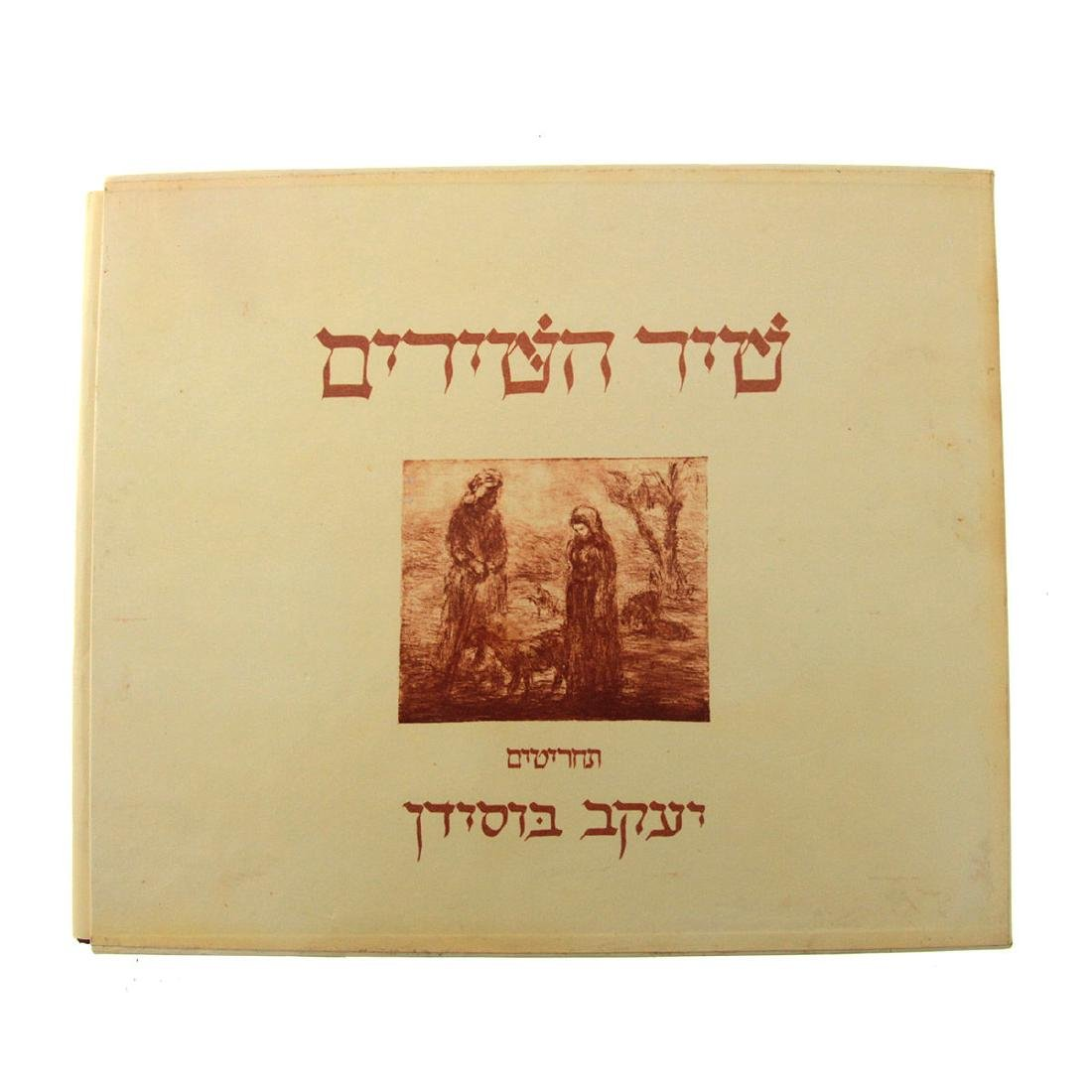 Song of Songs, Yaakov Boussisan, Artist's Dedication.