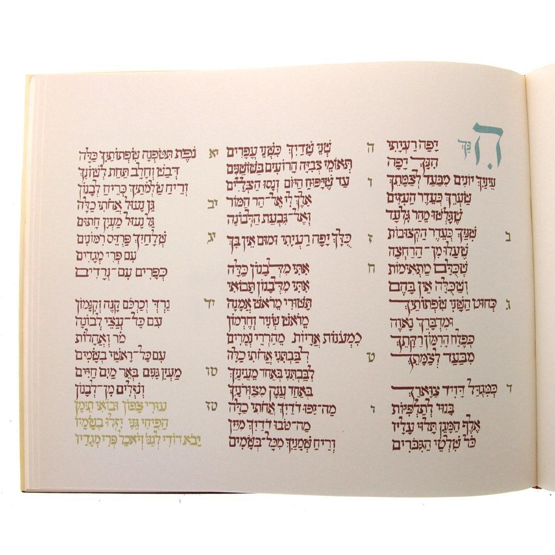 Song of Songs, Yaakov Boussisan, Artist's Dedication. - 3