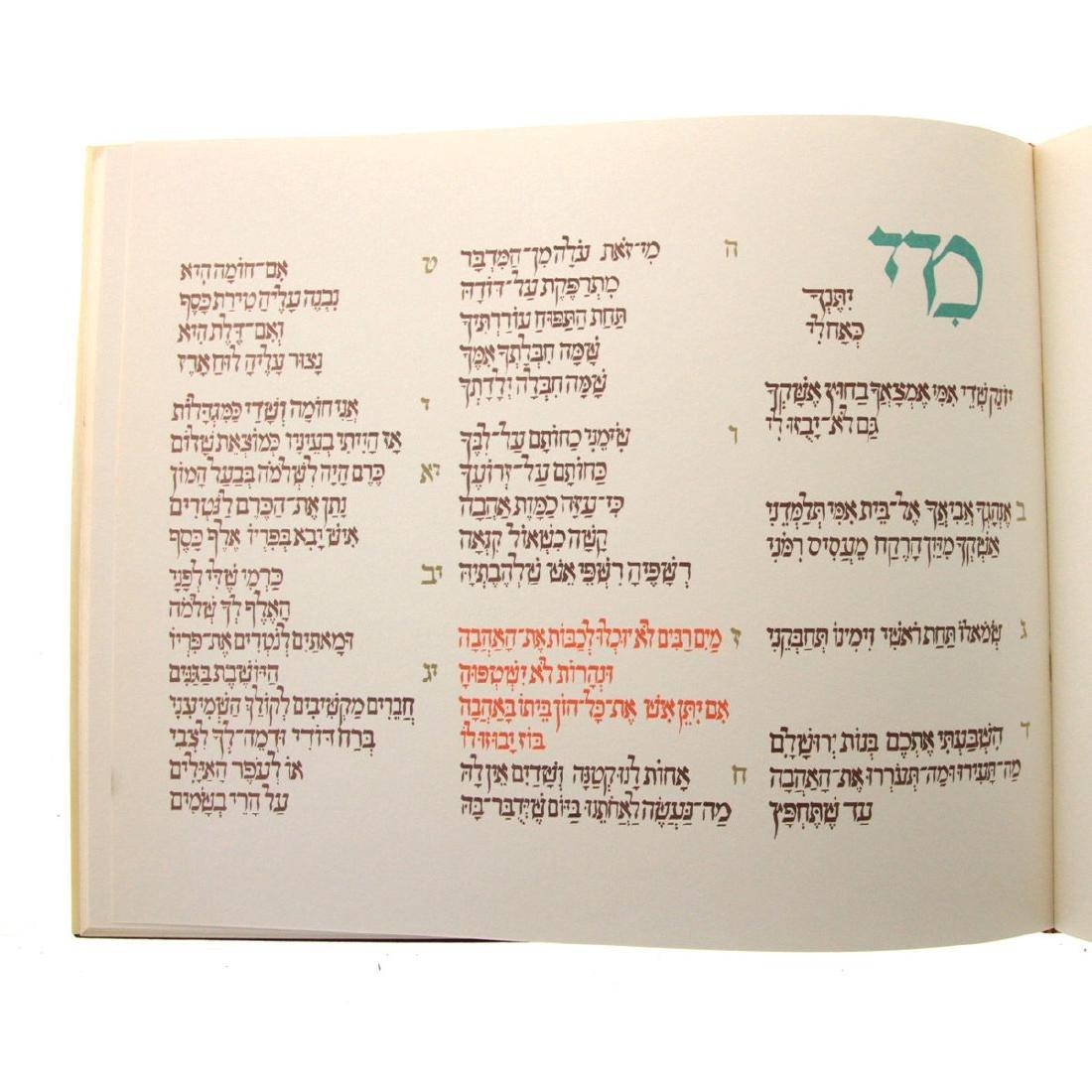 Song of Songs, Yaakov Boussisan, Artist's Dedication. - 5