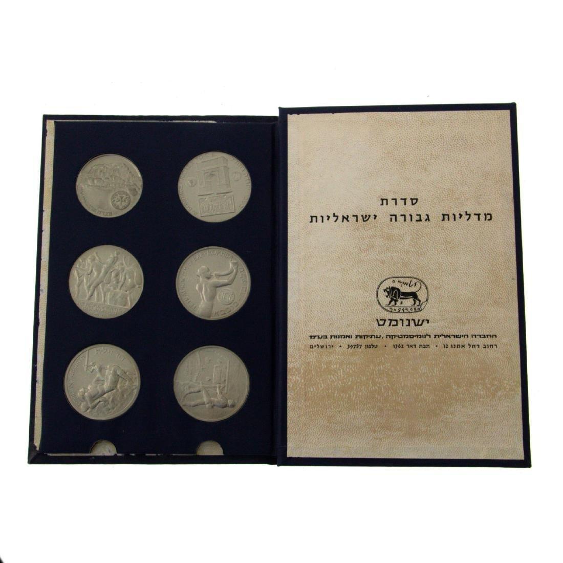 The Israel Heroism Medals Series.
