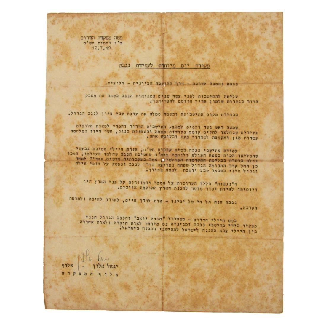 General Yigal Allon - Special Order for the Negba