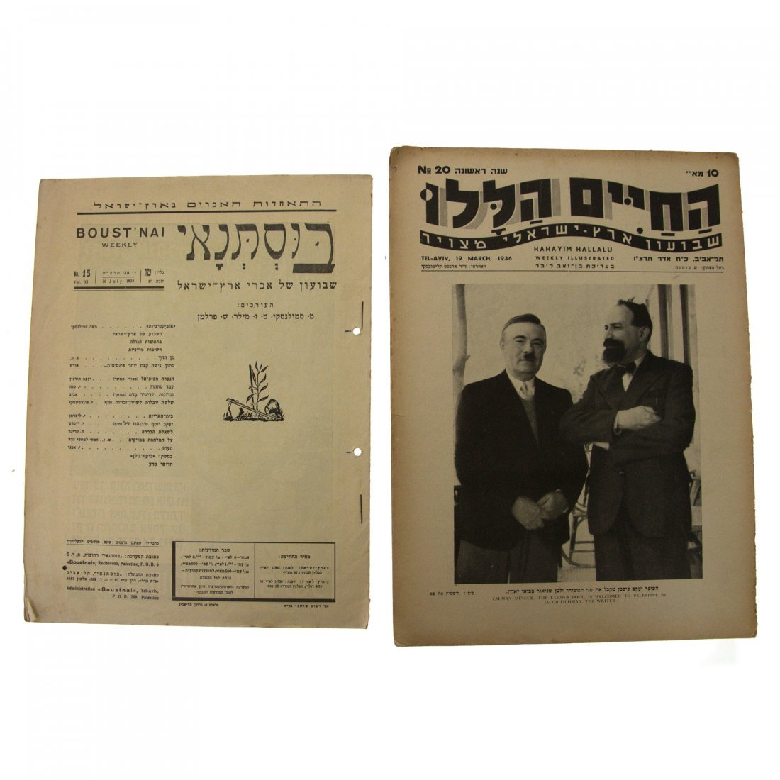 Collection of 15 Eretz-Israel & Early Israel Newspapers - 4