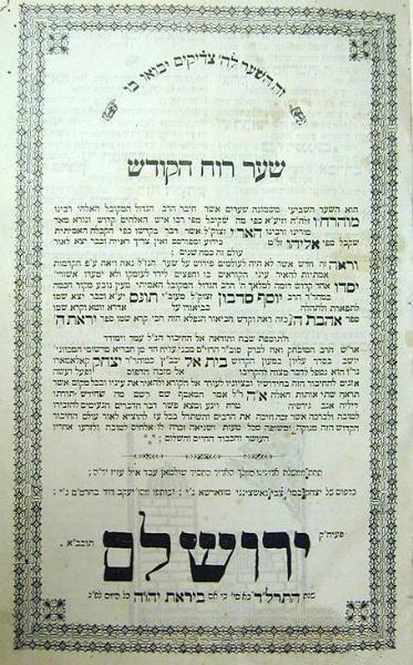 HaAri Shaar Ruach HaKodesh Kabbalah Hebrew Book, 1874.