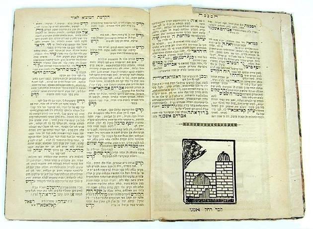 HaAri Shaar Ruach HaKodesh Kabbalah Hebrew Book, 1874. - 2