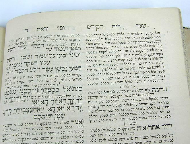 HaAri Shaar Ruach HaKodesh Kabbalah Hebrew Book, 1874. - 3