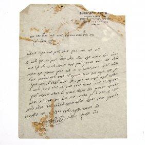 Rabbi Moshe Halberstam Letter, 1998.