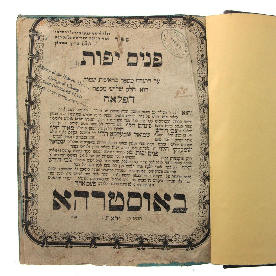 Panim Yafot Hebrew Book,Marginalia, Ostroh, 1851.
