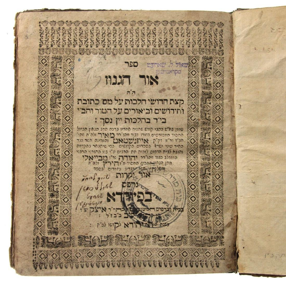 Or HaGanoz Hebrew Book, Furth, 1766, Judaica.