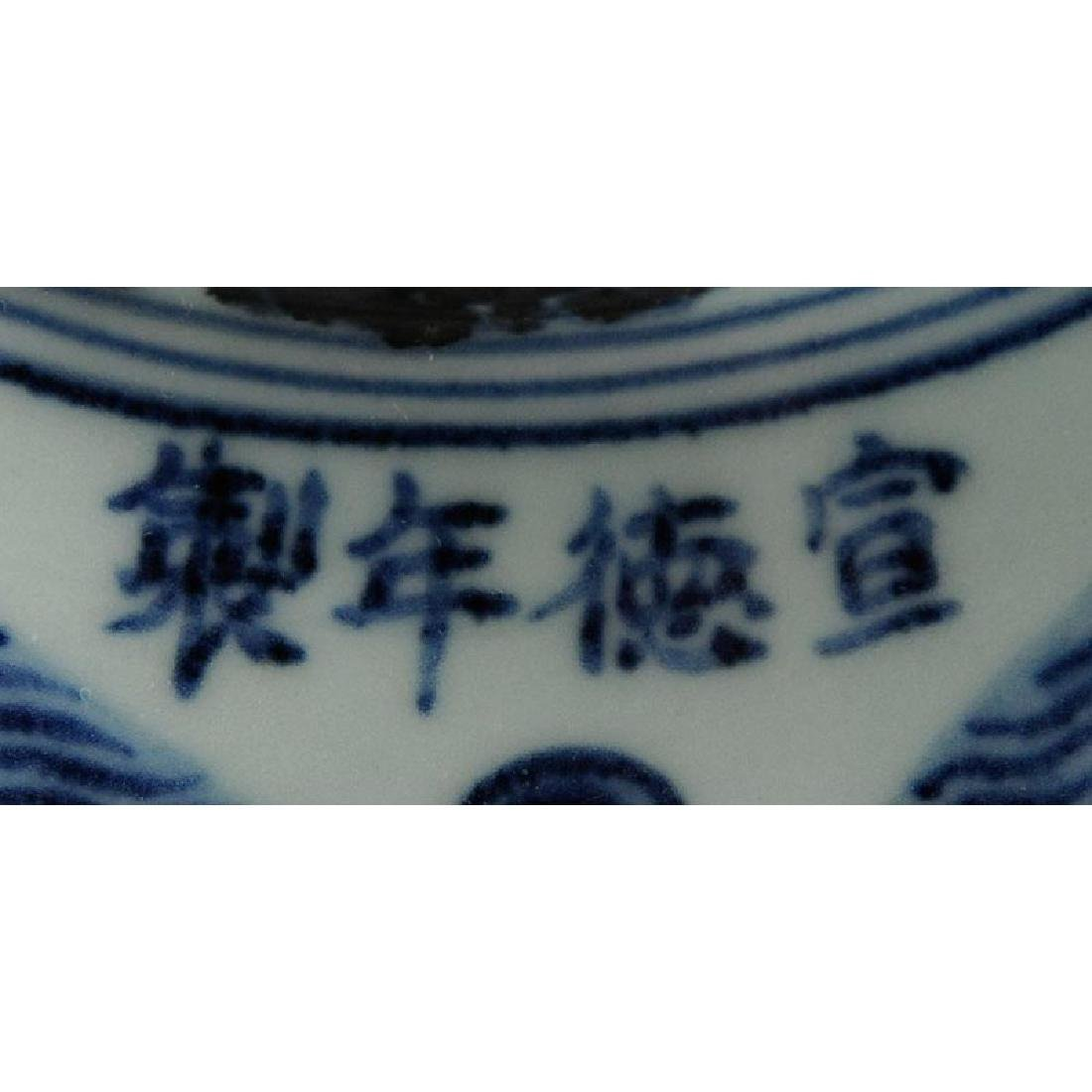 Blue and White Ming Style Porcelain Jar - 6