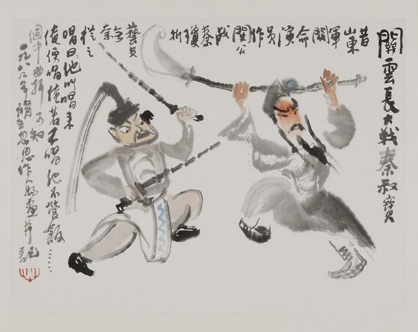 4: Guan Yu Fighting Qin Qiong