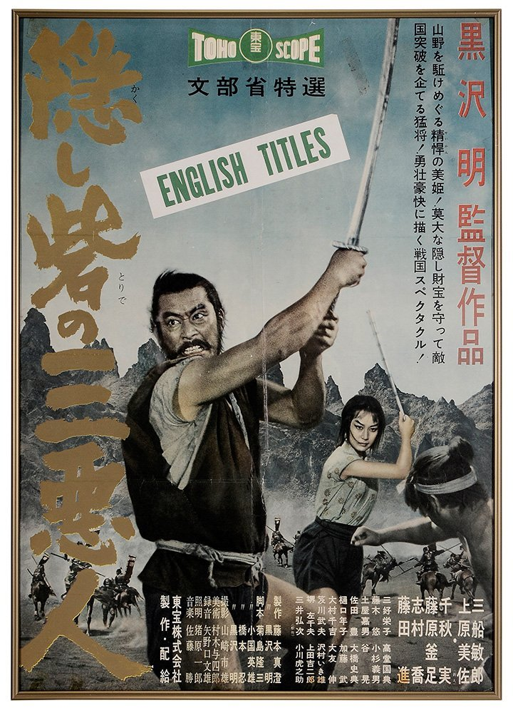 Two Framed Toshiro Mifune Movie - 2