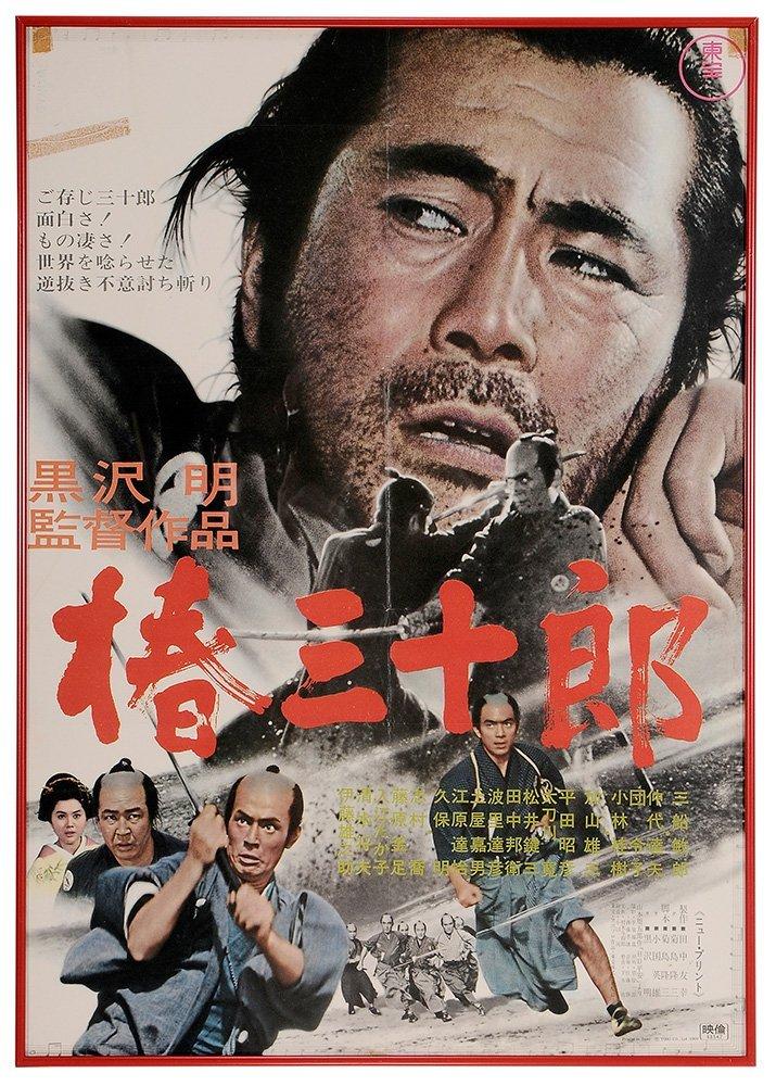 Two Framed Toshiro Mifune Movie - 3