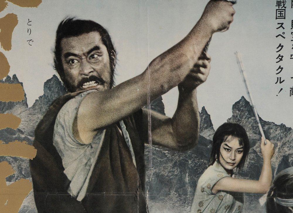 Two Framed Toshiro Mifune Movie - 4