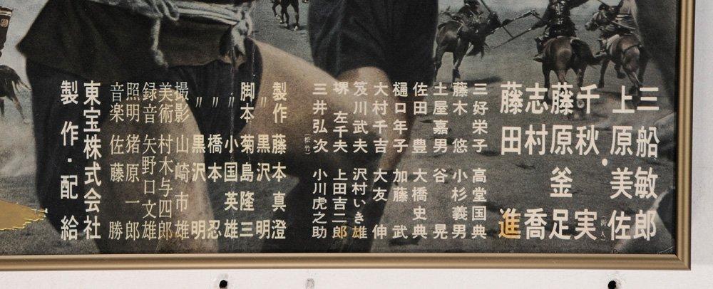 Two Framed Toshiro Mifune Movie - 5