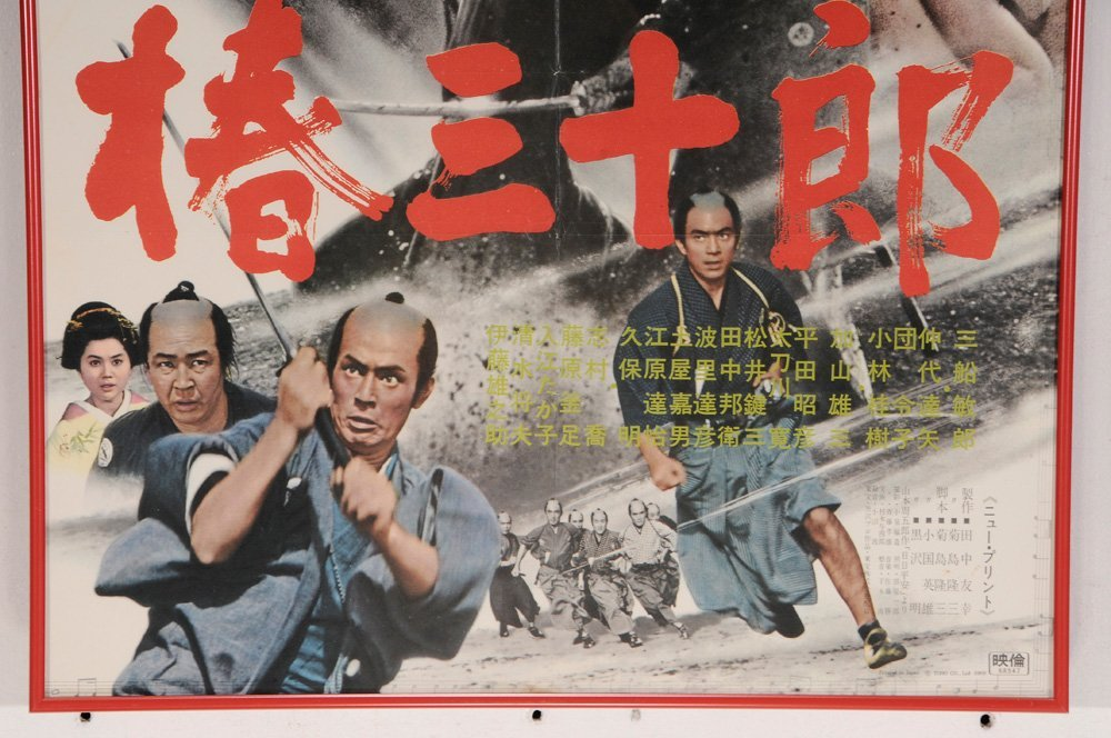 Two Framed Toshiro Mifune Movie - 6