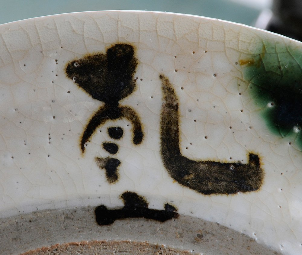 Nine Pieces of [Oribe] Stoneware - 4
