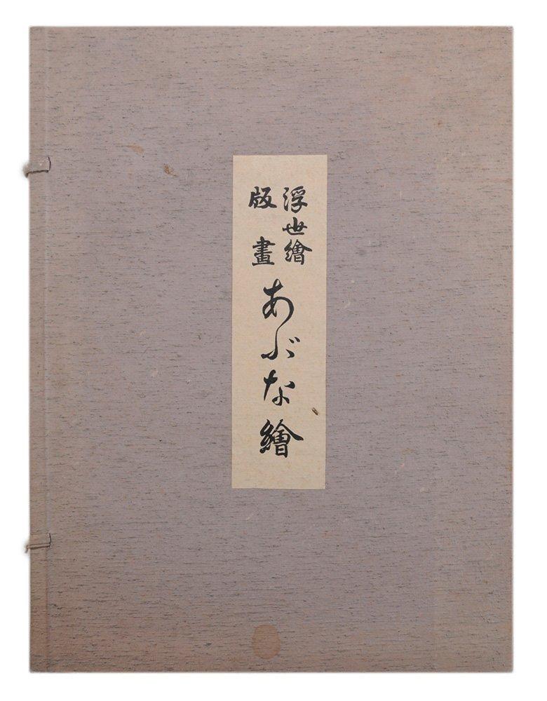Three Books on Japanese Prints - 5