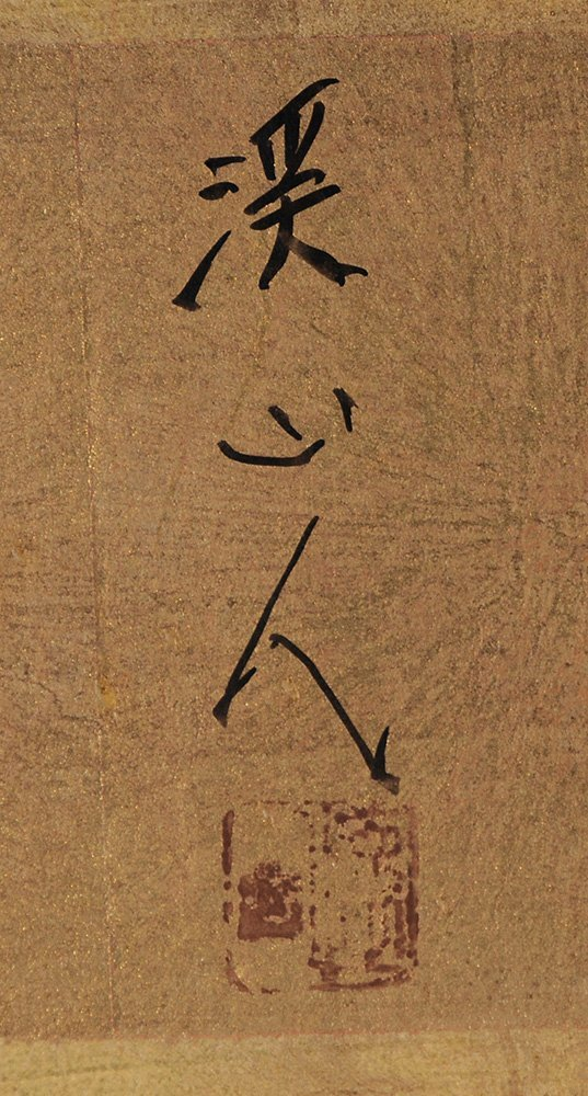 Japanese Four-Panel Table Screen - 4